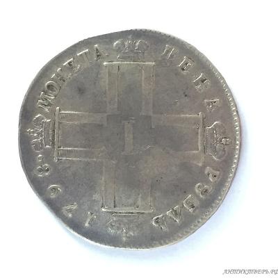 Рубль 1798 года Серебро Не нам не нам а имя твоему. Павел I